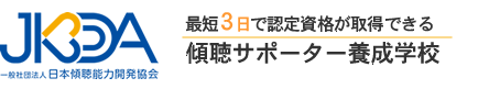 JKDA一般社団法人 日本傾聴能力開発協会