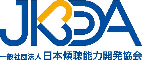 JKDA<br /> 一般社団法人 日本傾聴能力開発協会