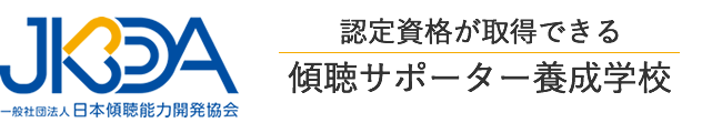 一般社団法人 日本傾聴能力開発協会 JKDA